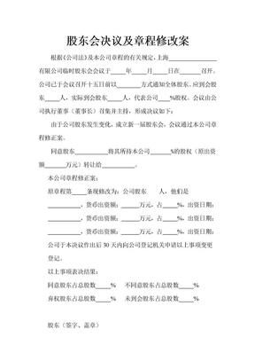 股东会决议及章程修改案(股权变更).