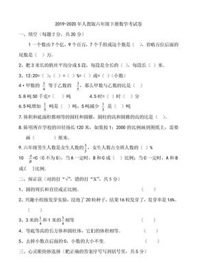 2019-2020年人教版六年级下册数学考试卷.doc