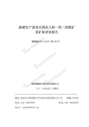 新疆生产建设兵团农八师一四二团煤矿.doc