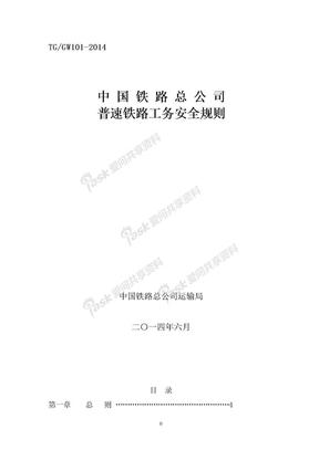 (新版)普速铁路工务安全规则.doc