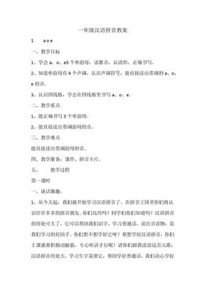 一年级汉语拼音教案.docx