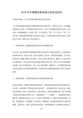 2018年乡镇婚育新风进万家活动总结.docx