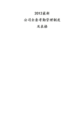 XXXX年最新全套考勤管理制度大全(含附件).docx