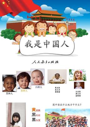 部编新人教版小学语文一年级上册《我是中国人》PPT课件.ppt