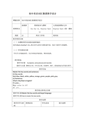 初中英语词汇微课教学设计.doc