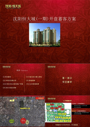 沈阳恒大城房地产项目一期开盘蓄客方安,策划方案模板.ppt