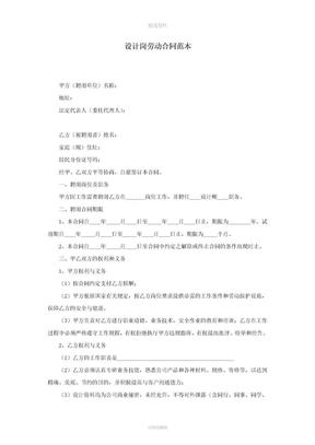 设计岗劳动合同范本.doc