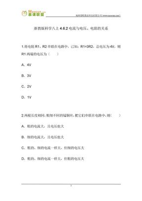 浙教版科学八年级上第四章习题63 4.6.2电流与电压、电阻的关系-欧姆定律的运用.docx