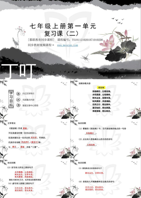 部编版语文七年级上第一单元小结复习(二).pptx