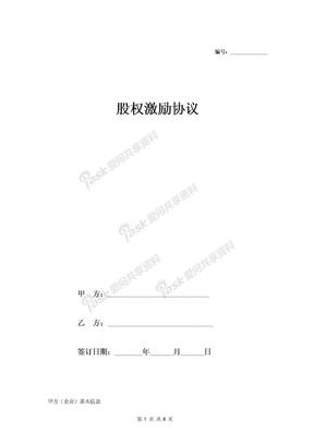 股权激励合同协议范本模板(期股认购)-在行文库.doc