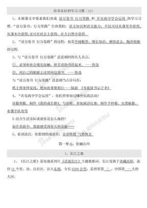 苏教版小学六年级语文下册毕业考试总复习知识点.doc
