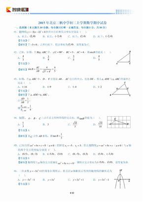 2015-2016学年年北京三帆中学初三上期中数学试卷.doc
