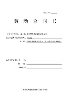 空白劳务合同.doc