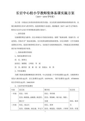 小学教师集体备课实施方案.doc