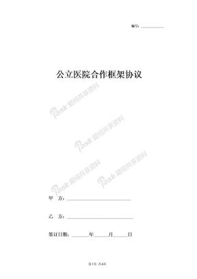 2019年公立医院合作框架合同协议书范本.docx
