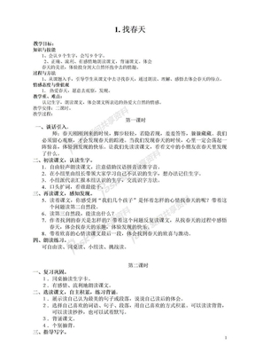 新课标人教版小学二年级语文下册全册教案.doc