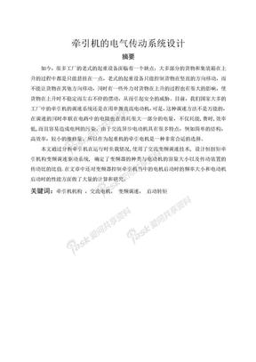 《牵引机的电气传动系统设计毕业设计(论文)》.docx
