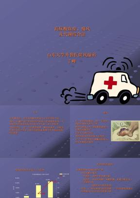 高尿酸血症痛风代谢综合征ppt课件.ppt