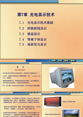 第7章 光电子技术.ppt