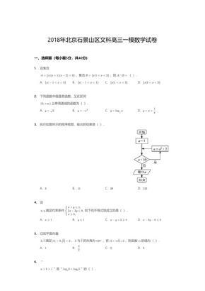 2018年北京石景山区文科高三一模数学试卷.pdf