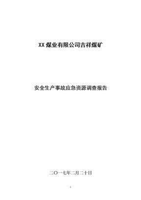 煤矿应急资源调查报告.doc