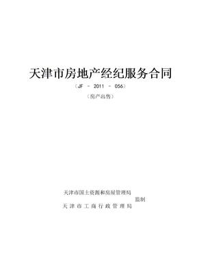 天津市房地产经纪服务合同(全).doc