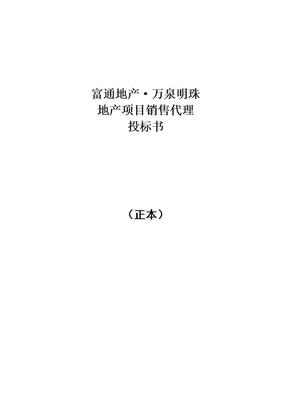 XX明珠地产项目的销售代理投标书 2.doc