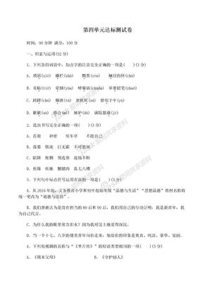 【人教版初中语文八年级上册练习】第4单元 达标测试卷.doc