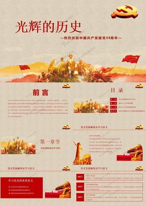 庆祝共产党建党98周年纪念日党政党建党课ppt.pptx