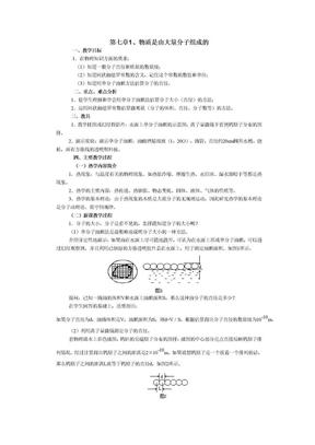 高中物理选修3-3教案.doc