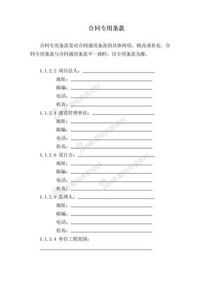 电力施工合同专用条款.docx