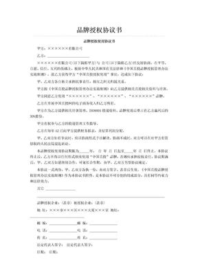 品牌授权协议书.docx