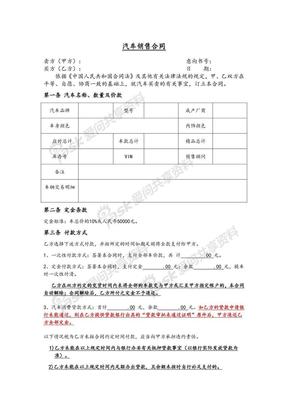 汽车销售合同.pdf
