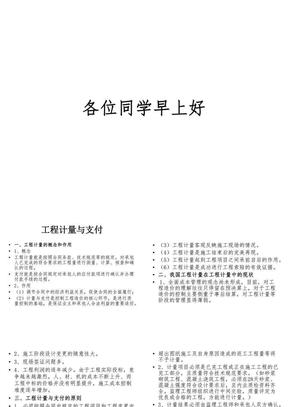 工程计量与支付(修改版).ppt