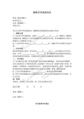 2019年新解除劳务派遣协议.docx
