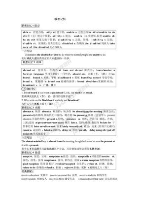 英语高考单词联想记忆.doc