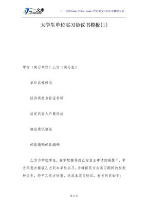 大学生单位实习协议书模板[1].docx