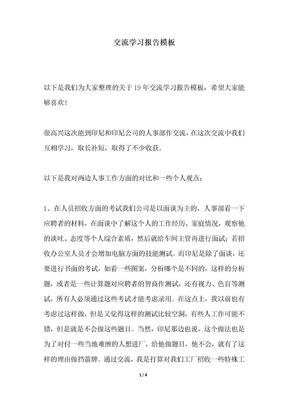 2018年交流学习报告模板.docx