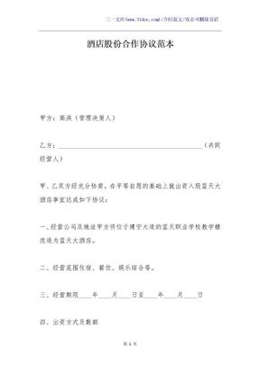 酒店股份合作协议范本.docx