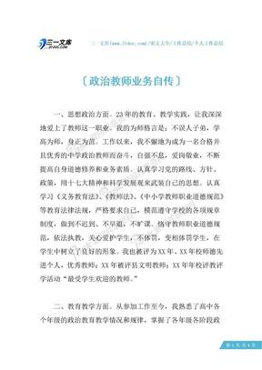 【个人工作总结】政治教师业务自传.docx