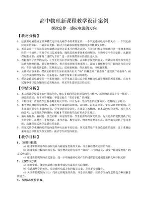 高中物理新课程教学设计案例_(2).doc