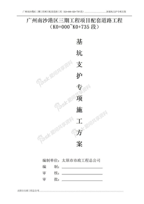 深基坑专项支护方案(专家论证后修改).doc