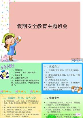国庆假期安全教育ppt课件(1)