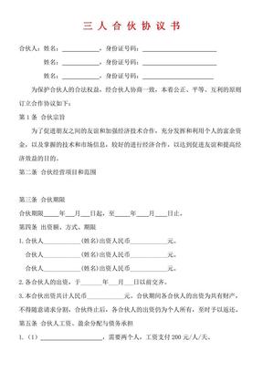 三人合伙经营协议书.pdf