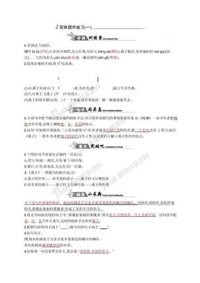 人教新课标三年级下册语文试题-第1组双休提升练习.doc