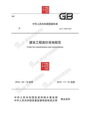 GBT 51095-2015建设工程造价咨询规范.pdf