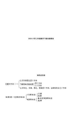 2020小学三年级数学下册全册教案.doc