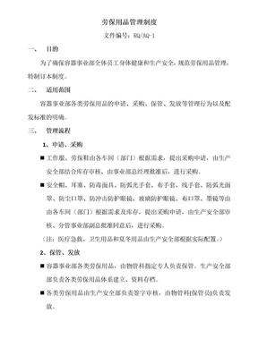 劳保用品管理制度(通用版).doc