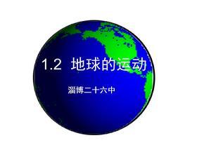 初一地理《地球的运动》PPT课件.ppt
