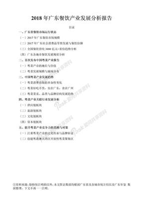 2018年广东餐饮产业发展分析报告.docx